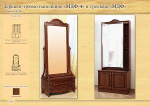 """Зеркало-трюмо напольное """"МДФ-4"""" и трельяж """"МДФ"""""""