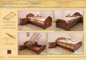 """Кровати для спальни """"МДФ"""""""