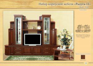 """Набор корпусной мебели """"Радуга-11"""""""