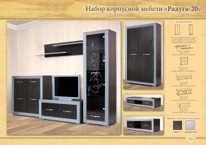 """Набор корпусной мебели """"Радуга-20"""""""