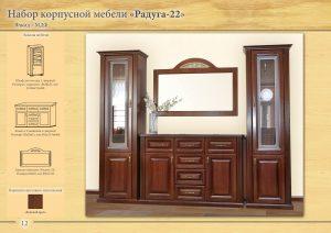 """Набор корпусной мебели """"Радуга-22"""""""